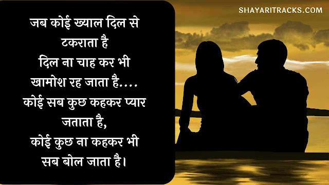 Sachcha Pyar Wali Shayari hindi