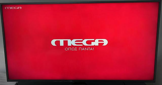 Το Mega και πάλι στις οθόνες μας (πρόγραμμα)