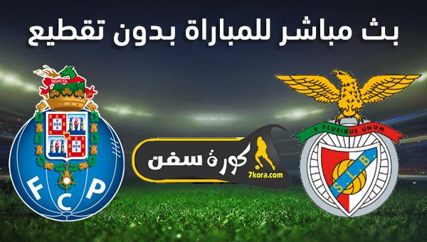 موعد مباراة بنفيكا وبورتو بث مباشر بتاريخ 01-08-2020 كأس البرتغال