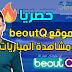 طريقة فتح موقع beoutQ ومشاهدة القنوات الرياضية عليه خارج السعودية بدون VPN