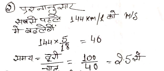 time and distance problems tricks km h to m sec time speed and distance concepts for cat metre to km a car travels from p to q at a constant speed time speed and distance tricks km/h into m/s 1000m in km convert 4 minutes and 42 seconds km per hour to m/s convert km/h to m/s a train covered a certain distance at a uniform speed time distance speed calculator a man can reach a certain place in 30 hours time and distance short tricks time speed and distance tricks for cat how to practice quantitative aptitude problems faster hr multiple choice questions for competitive exams speed time time speed and distance concepts formulas for quantitative aptitude 10 m/s to km/h distance time a boy goes to his school on his cycle at a speed of 8km/hr and reaches 6 minutes late a train covers a distance of 10km in 12 minutes time speed and distance questions for cat m per sec to km per hr distance n time speed and distance cat questions relation between speed distance and time 300 min to hours 1 m/s to km/h km/s to km/h 1km into m m/s to kmph how to solve quantitative aptitude problems faster 1 hr to sec km/hr speed and distance tricks time and work tough questions train travels bus stoppage 1 km into meters 100 kmph m/s to km/hr speed formula math in time on time how to change km/h to m/s 3*10^8 m/s to km/h distance of a man travels 600 km partly by train and partly by car time speed and distance cat walking at 3/4 of his normal speed 40 minutes in hours walking at 3/4 of his usual speed a man is 16 minutes a certain distance is covered at a certain speed a train travels at a certain average speed for a distance of 63 km 1000 metres in km speed distance time questions worksheet meters to kilometers 3600 sec to min a train travels a distance of 480 km walking at the rate of 4kmph a man cover a train covers a distance of 12 km in 10 minutes meters per second to km per hour formula two towns a and b 300 sec to min time and distance concepts meter convert to km motion numericals for class 9 km/hr to m/s how to convert kmph to mps what is speed formula 1m is how many km meter to km seconds in 1 hour kilometers per hour to meters per second traveling at 60 km/h, how far will your vehicle travel in a single second? speed distance time worksheet kilometer per hour to meter per second mph to kph formula speed maths for bank exams indiabix aptitude test km to metres 1000 meter in km 1km is how many metres 1000 m to km meters to km km hr to ms amcat test duration formula to find distance 1 km to meters telugu gre tcs sametime a motor car starts with the speed of 70 km/hr convert seconds into hours maths shortcuts in tamil meter to km conversion sec to min 1000 meters in km meter per second to kph min to sec min into hours 1 km to meter a covers 40km by 60km h and 60km by 40km h,find the average speed 1km is how many m arithmetic shortcuts in telugu average speed of aeroplane convert 4 minutes and 39 seconds how to increase speed in quantitative aptitude how to convert kilometer to meter a person driving a car with a speed 72 15mph to kph 1 km in meters maths shortcuts pdf in tamil 1000 meter to km 1000 meters to km average speed of train walk in interview in tcs distance in convert 4 minutes and 45 seconds distance kilometer by road 1 meter to km distance india distance kilometer a train covers a distance of 90 km at a uniform speed convert minutes into seconds convert meter to km km per hour to meter per second train timing in india speed ratio formula distance formula maths 1000m to km