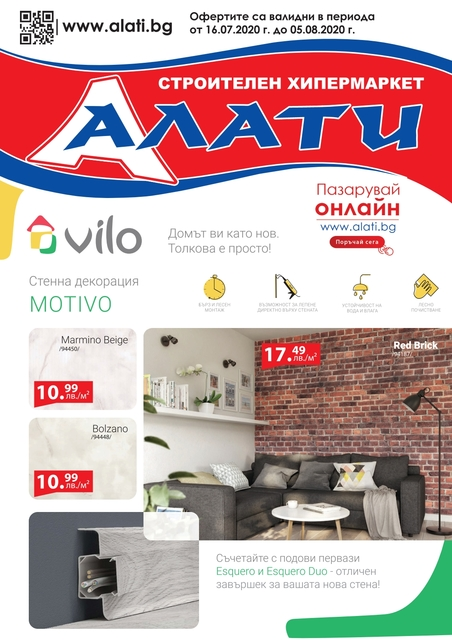 АЛАТИ Топ Оферти, Промоции и Брошура от 16.07 - 05.08