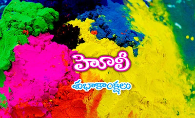 Happy Holi Shayari, Messages, Sms, Wishes in Telugu