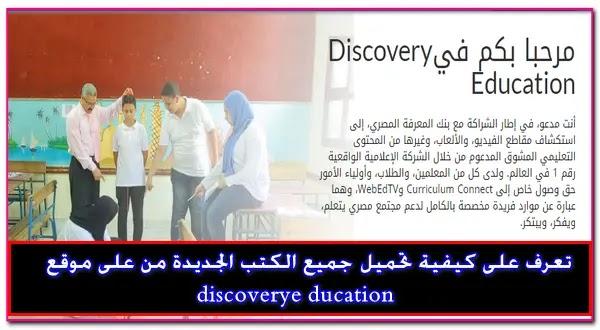 بالصور تعرف على كيفية تحميل جميع الكتب الجديدة من على موقع بنك المعرفة المصري discoverye ducation