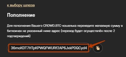 Пополнение баланса в CrowdWiz 4
