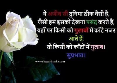 Good Morning Quotes in Hindi, Suprabhat Quotes in Hindi,