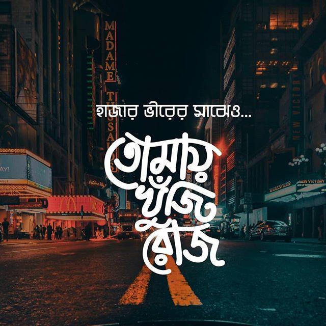 Bangla Kobita - বাংলা কবিতা