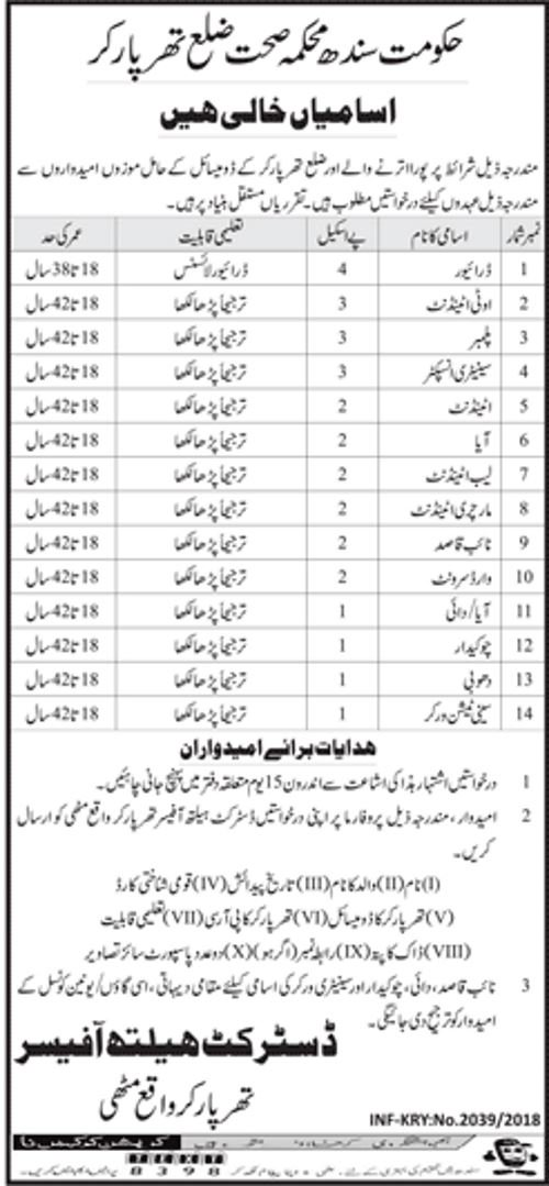 Jobs In Health Department Govt Of Sindh Pakistan 2018 for 14 Posts