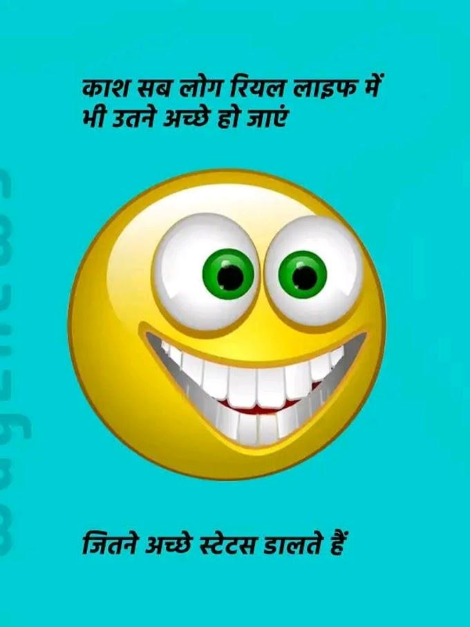 Latest jokes | 2021 funnyjokes | 2021viral jokes in hindi | Pappu jokes