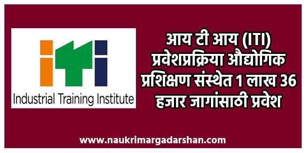 Maharashtra ITI Admission 2021