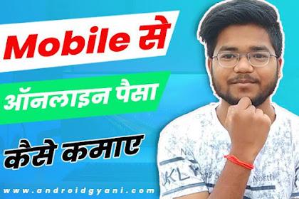 Paisa Kamane Wala Apps | Android Mobile Se Paise Kamane Ke Apps