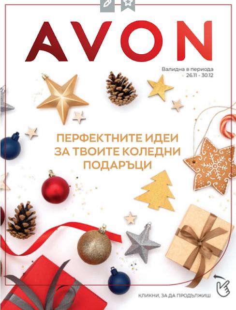 AVON  Коледна  Брошура - Каталог