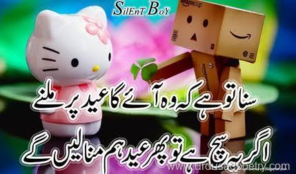 Suna to Hai K Wo Aay Ga - Eid Romantic Poetry - Romantic Eid Shayari - Poetry For Lovers - Eid Poetry For Facebook - Urdu Poetry World