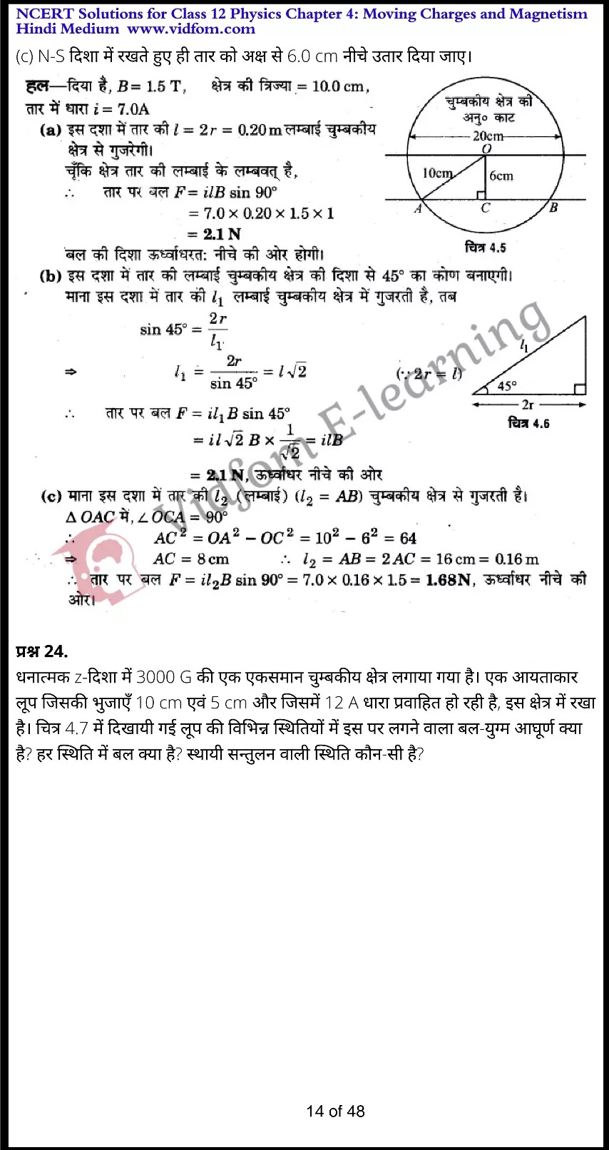 class 12 physics chapter 4 light hindi medium 14