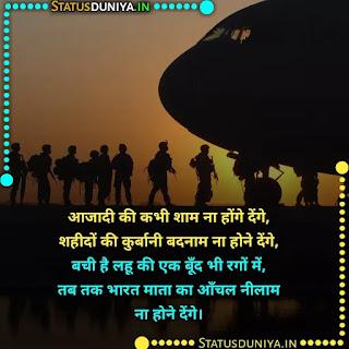 15 August Shayari Quotes Status In Hindi 2021, आजादी की कभी शाम ना होंगे देंगे, शहीदों की कुर्बानी बदनाम ना होने देंगे, बची है लहू की एक बूँद भी रगों में, तब तक भारत माता का आँचल नीलाम ना होने देंगे।