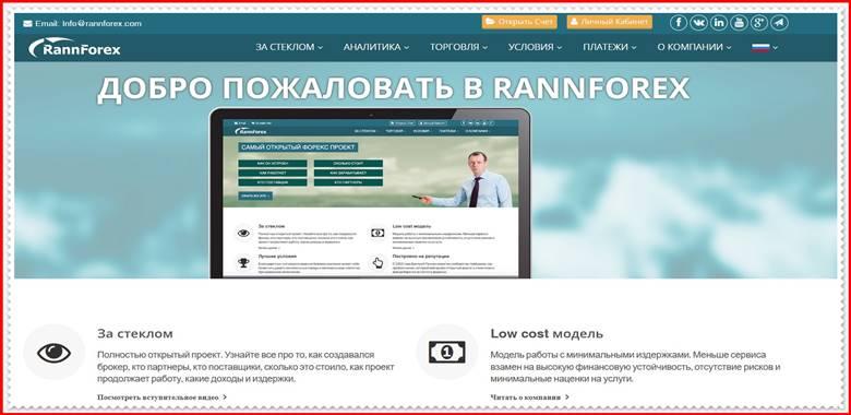 [ЛОХОТРОН] rannforex.com – Отзывы, развод? Компания RannForex мошенники!