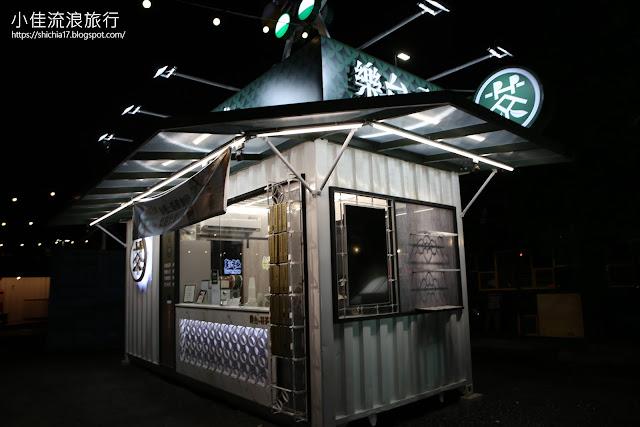 新竹走跳貨櫃市集餐廳,樂台羽茶