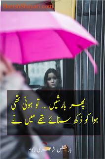 Poety about barish in urdu