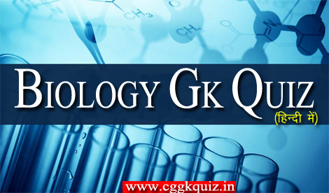 Biology Gk in Hindi | Science Gk Questions in Hindi