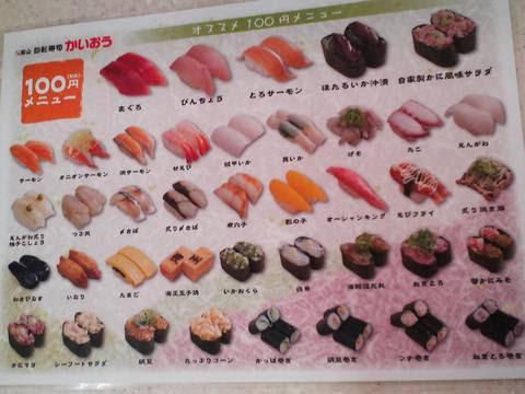 100円メニュー 回転寿司かいおう一宮尾西インター店