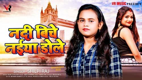 Nadiya Biche Naiya Dole नदिया बीच नईया डोले Lyrics - Shilpi Raj | Bhojpuri Song