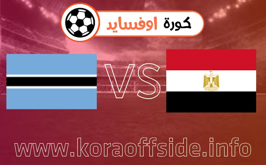 شاهد هدف مباراة مصر وبتسوانا بث مباشر Koraoffside كورة