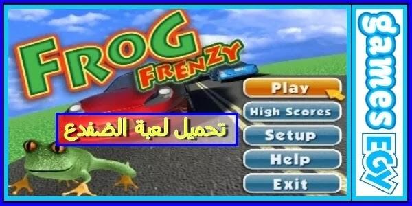 تحميل لعبة الضفدع اللي بيعدي الشارع