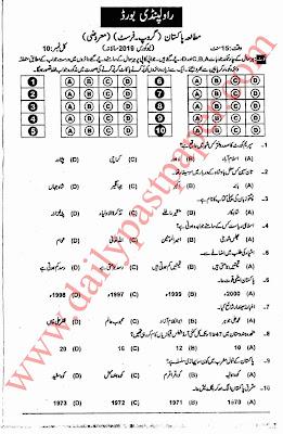 Past Paper Pak Study 2nd Year 2019 Objective Rawalpindi Board