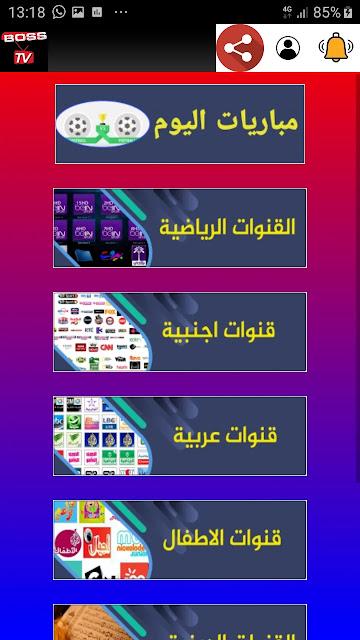 تحميل تطبيق boss tv لمشاهدة القنوات المشفرة الرياضية العربية و العالمية 2020