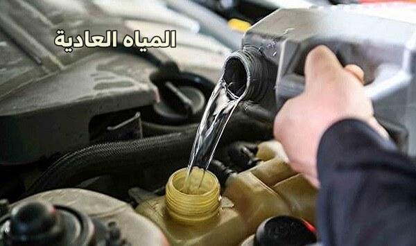 تعلم كيف تختار نوع المياه المناسبة للرادياتور والحفاظ على المحرك