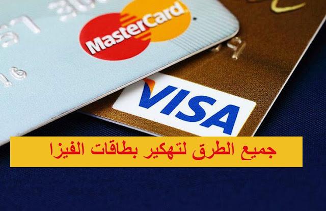 كيف يتم تهكير الحسابات البنكيه والحصول على بطاقات فيزا مفعله