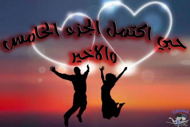 قصص رومانسية - حبي اكتمل الجزء الخامس والاخير
