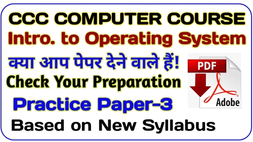 CCC Computer Course in Hindi | CCC Practice Paper in English | Operating System PDF