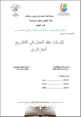 مذكرة ماستر: إثبات عقد العمل في التشريع الجزائري PDF