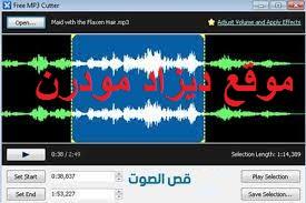 تحميل برنامج تقطيع الصوتيات للكمبيوتر download free mp3 cutter and editor for computers
