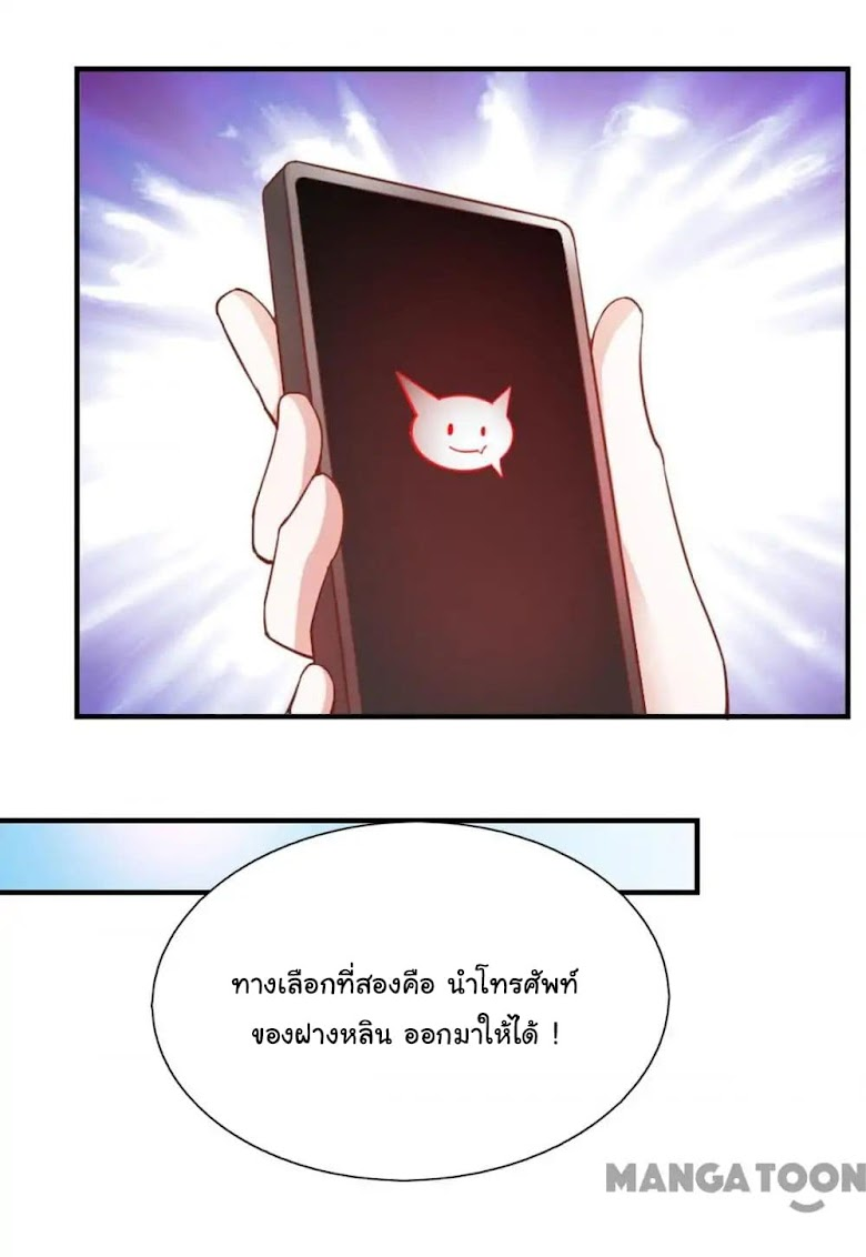 Almight Network - หน้า 27