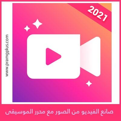 تحميل برنامج صانع الفيديو من الصور 2021