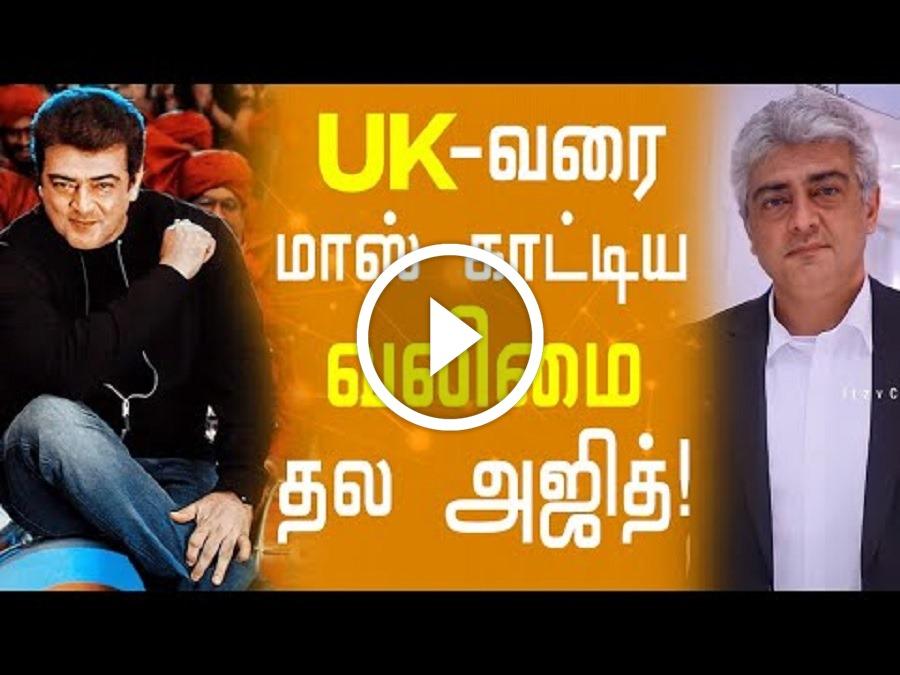 UK -வரை மாஸ் காட்டிய வலிமை அஜித்! வீடியோ!