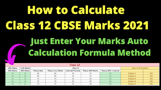 How to Calculate class 12 CBSE Marks 2021