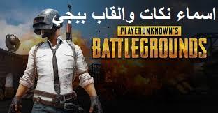 أسماء ونكات مزخرفه لعبة ببجي القاب انجليزية حلوة حق ببجي نك