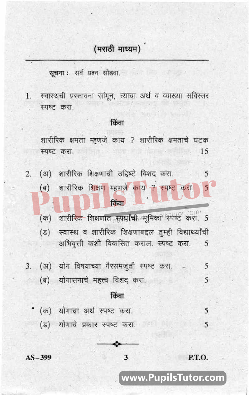 Health And Physical Education Question Paper In Marathi