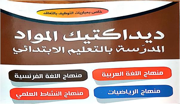 تحميل كتاب ديداكتيك المواد المدرسة بالتعليم الإبتدائي PDF