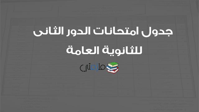 جدول امتحانات الدور الثانى للثانوية العامة