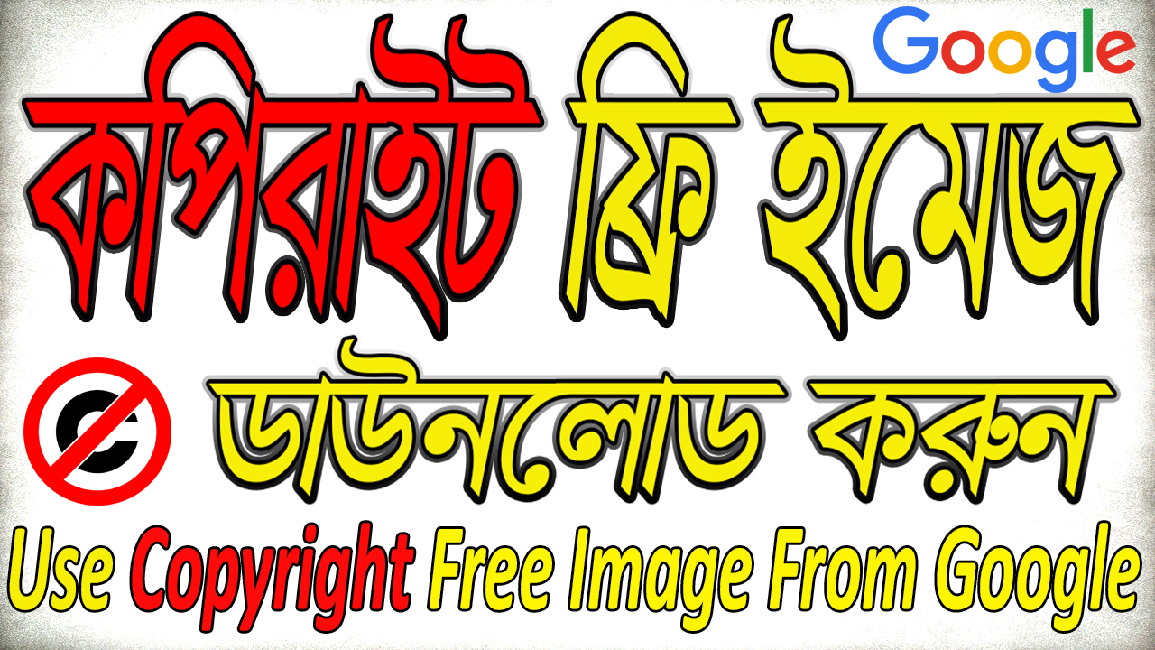 Use Copyright Free Image From Google