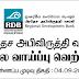Vacancy In Regional  Development Bank