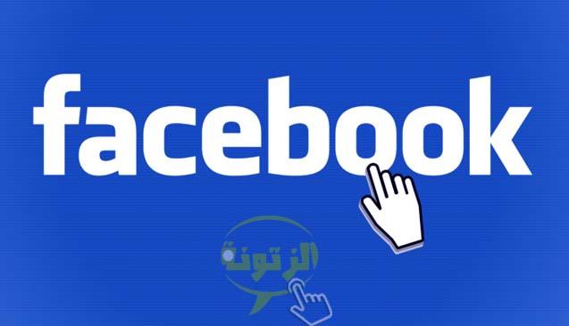 بسبب النزاع الضريبي . فيسبوك تقرر إغلاق الشركات القابضة الأيرلندية
