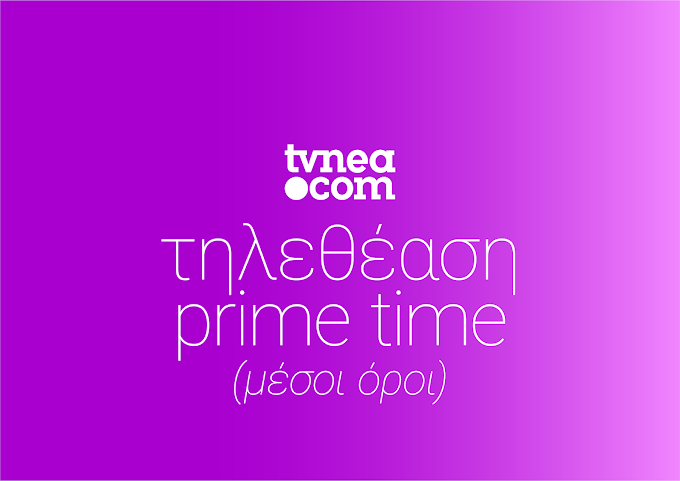 Το ταμείο στο Prime time... (5/8/2020)