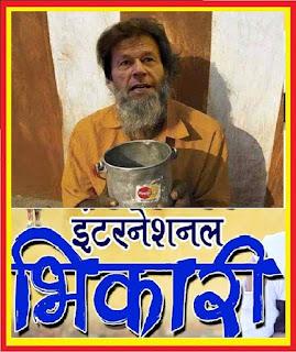 Google में Bhikari लिखने पर इमरान की फ़ोटो को लेकर पाकिस्तानी भड़के, बोले इंडिया का हाथ