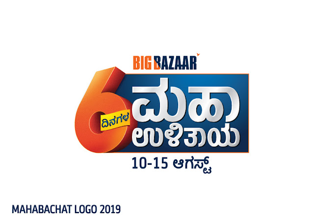 "Big Bazaar's ""6 Days Mahabachat"" from 10th to 15th August"