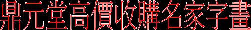 收購字畫,字畫買賣,字畫估價,字畫鑑定,字畫拍賣,收購黨國元勳字畫,民國將領書法,台灣畫家,大陸畫家
